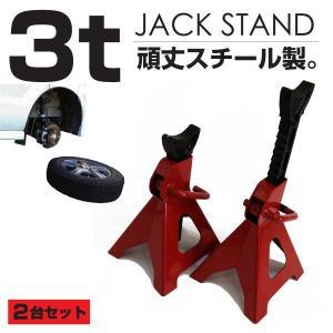 ジャッキ スタンド 3t  メンテナンス 自宅/車整備/タイヤ交換 2基 スチール製/ 整備工具 ガレージキット ホイール/オイル 条件付/送料無料_75130|zest-group