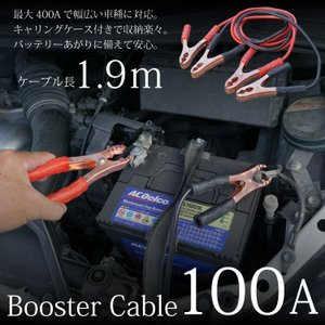 ブースターケーブル 100a 1.9m 最大400A対応 ワニ口 バッテリーケーブル 軽自動車 普通自動車 12V バッテリー上がり 条件付/送料無料 _75141|zest-group
