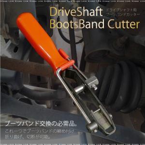 ブーツバンドカッター ドライブシャフトブーツ 交換クランプ 専用工具 締め付け固定 折り曲げ 切断 車 条件付/送料無料 _75142|zest-group