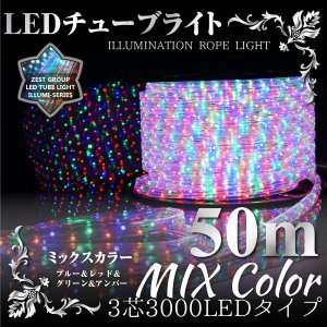 LED チューブライト/ロープライト イルミネーション 50M 3000球 3芯 選べる8種類  防...