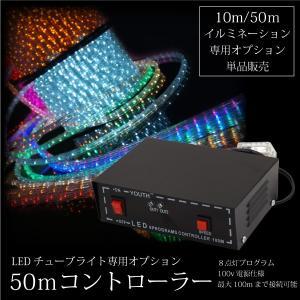 イルミネーション LED チューブライト 50M 3芯タイプ 専用コントローラー ロープライト 屋外 屋内 店舗 家庭 イルミ     _76018 zest-group