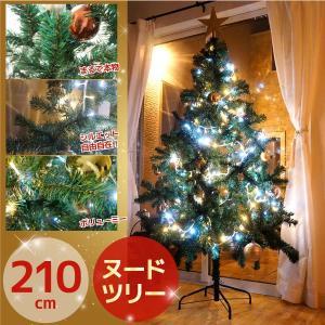 クリスマスツリー 210cm ヌードツリー グリーン グリー...