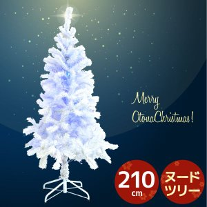 クリスマスツリー ホワイト 210 ヌードツリー 白/もみの木 <BR>イルミネーション/オーナメント なしタイプ ツリー/210cm 条件付/送料無料 △ _76130 zest-group