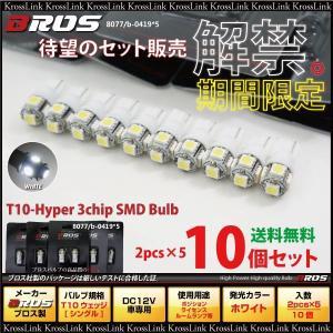 T10 LED ウェッジ球 ホワイト 3chipSMD×5連 業販10個セット ポジション ルームランプ ナンバー灯 等に バルブ 白  _22337|zest-group