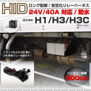 HID 24V  H1/H3/H3C リレーハーネス/ロング 300cm/3m 25W/35W/55W/75W/対応 防水 電源安定化 トラック用品/ハーネス 条件付/送料無料 _92028(8090) zest-group
