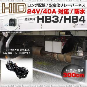 HID 24V  HB3/HB4 リレーハーネス/ロング 300cm/3m 25W/35W/55W/75W/対応 防水 電源安定化 トラック用品/ハーネス 条件付/送料無料 _92029(8091) zest-group