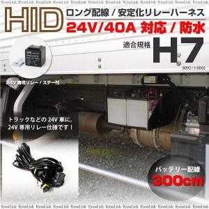 HID 24V  H7 リレーハーネス/ロング 300cm/3m 25W/35W/55W/75W/対応 防水 電源安定化 トラック用品/ハーネス 条件付/送料無料 _92030(8092) zest-group