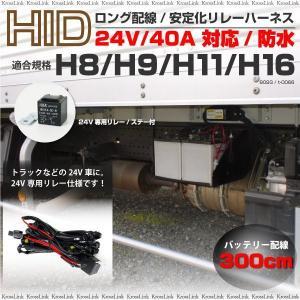 HID 24V  H8/H9/H11/H16 リレーハーネス/ロング 300cm/3m 25W/35W/55W/75W/対応 防水 電源安定化 トラック用品/ハーネス 条件付/送料無料 _92031(8093) zest-group