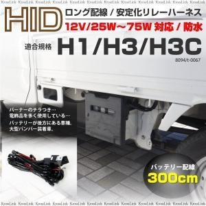 HID H1/H3/H3C リレーハーネス/ロング 300cm/3m 25W/35W/55W/75W/12V 対応 防水 電源安定化  バッテリーが遠い車種 条件付/送料無料 _92032(8094) zest-group