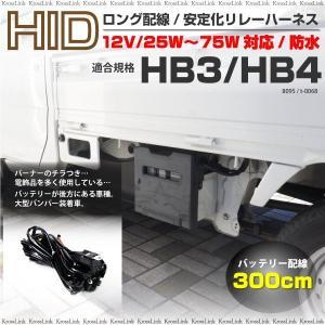 HID HB3/HB4 リレーハーネス/ロング 300cm/3m 25W/35W/55W/75W/12V 対応 防水 電源安定化 バッテリーが遠いお車に 条件付/送料無料 _92033(8095) zest-group