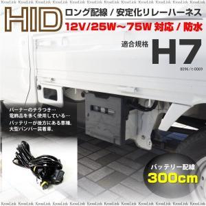 HID H7 リレーハーネス/ロング 300cm/3m 25W/35W/55W/75W/12V 対応 防水 電源安定化 バッテリーが遠い/大型バンパー/等 条件付/送料無料 _92034(8096) zest-group