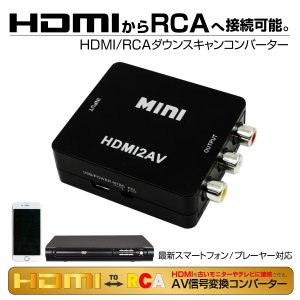 HDMI 変換 RCA コンポジット アナログ ダウンスキャンコンバータ USBケーブル付 変換コンバーター 変換アダプタ 変換器 条件付 送料無料/◆_83151