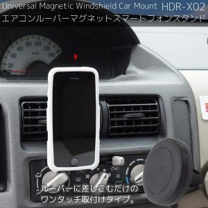 スマホスタンド 車載用 取付け簡単 マグネット 磁石 エアコンルーバー 車載ホルダー スマートフォン iPhone 条件付 送料無料 _84033 zest-group