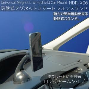 スマホスタンド 車 車載ホルダー マグネット 吸盤式 ロングアーム 取付簡単 磁石 カーナビ スマートフォン 携帯 iPhone iPad   _84035 zest-group