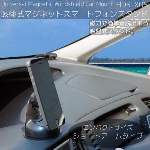スマホスタンド 車 取付け簡単 吸盤式 マグネット 磁石 ショートアーム 車載ホルダー スマートフォン iPhone iPad   _84036 zest-group