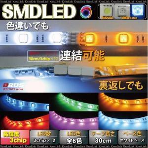 LEDテープ 連結可能 30cm/12LED 白ベース カラー選択 @a097(9036)|zest-group