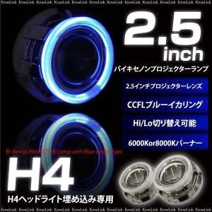 2.5インチ バイキセノン プロジェクター CCFLイカリング ブルー HID 35W Hi/Lo切替 6000K 8000K ヘッドライト 条件付 送料無料 あす つく _@a022|zest-group
