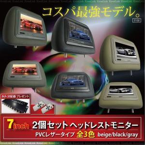 ヘッドレストモニター 7インチ 2個セット カラー選択 /@a186(9168)(9168)|zest-group