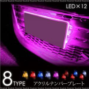 ナンバー LED アクリルナンバープレート フレーム 高輝度LED 12灯 発光 選べる8色 ブルー ホワイト ピンク レッド アンバー  白 赤 青 赤  赤 赤 @a017|zest-group