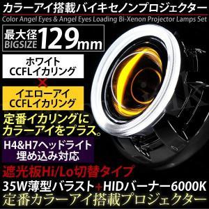 バイキセノンプロジェクター H4/H7 3インチ CCFL イカリング/白イカ+黄目<BR>ヘッドライト ホワイト/イエロー/HID/LED 条件付/送料無料 _92059(92059)|zest-group