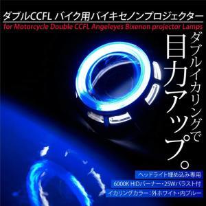 バイキセノンプロジェクター H4 バイク用 CCFL イカリング ブルー/ホワイト/HID/LED 6000K 25W/バラスト ヘッドライト 条件付/送料無料 _92066(92066)|zest-group