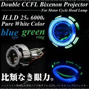 バイク用 バイキセノン プロジェクター 1灯/H4 Hi/Lo切替 25W 6000K HIDキット/CCFL ダブル イカリング/青/緑/埋め込み/条件付/送料無料/_92067(92067)|zest-group