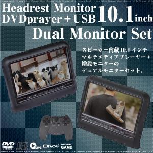 ヘッドレストモニター DVD内蔵 +増設モニター 10.1インチ デュアル2個/セット DVD/CD/USB/SDカード 条件付/送料無料 _92240|zest-group