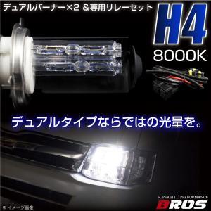 H4 HID バルブ デュアル 35W Hi Low切替 8000K 専用配線 左右2個セット ヘッドライト バーナー ハーネス  _92241|zest-group