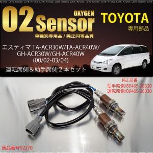 トヨタ エスティマ 30系 40系 O2センサー 左右セット 89465-28320/89465-28330 燃費向上 エラーランプ解除 車検対策 条件付 送料無料_92270