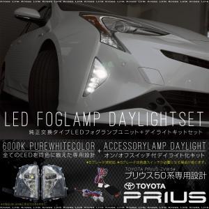 プリウス 50系 LED フォグランプ ユニット / デイラ...