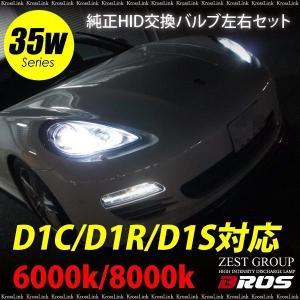 D1S D1R D1C 35W HID 純正交換 バルブ 2個 1年保証付 BROS製 4300K 6000K 8000K 10000K 12000K 15000K バーナー 単品     @a021|zest-group