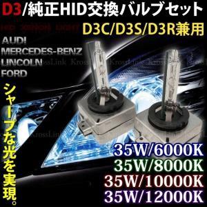 D3S D3R D3C 35W HID 純正交換 バルブ 2個 水銀レス 1年保証 BROS製 6000K 8000K 10000K 12000K バーナー/単品 条件付 送料無料 あす つく _@a003|zest-group