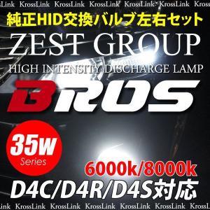 D4S D4R D4C 35W HID バルブ 純正交換 BROS製 左右2個 1年保証付 6000K 8000K 10000K 12000K バーナー 単品 水銀レス    @a008|zest-group