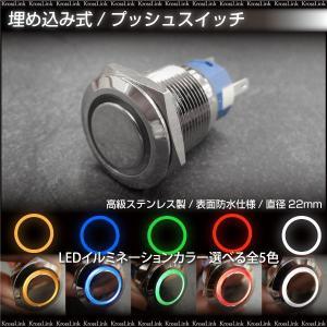 スイッチ/プッシュスイッチ LED/リング 22mm/3極 汎用 埋め込み <BR>ホワイト/ブルー/レッド/アンバー/グリーン 条件付/送料無料 メール便◆ @a141(9355)|zest-group