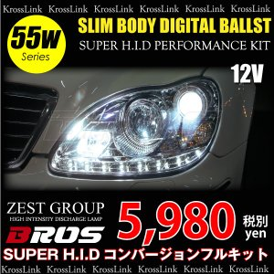 HID キット 55W/HIDフルキット 1年保証 H1 H3 H3C H4 H7 H7C H8 H9 H10 H11 HB3 HB4 D2 ブロス製 薄型バラスト/条件付/送料無料/@a039