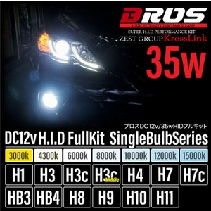 HID フルキット 35W H1 H3 H3C H4(シングル) H7 H7C H8 H9 H11 HB3 HB4 選べるBROS製 薄型デジタルバラスト 1年保証付き@a038(9462-a)
