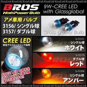 選べる 3156/3157 バルブ アメ車用 ブロス製 次世代ガラスバルブ CREE-9W @a373(9480)|zest-group