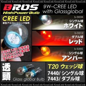 選べる T20 ウェッジ球 BROS製 CREE LED-9W ガラスレンズ @a375(9482)|zest-group