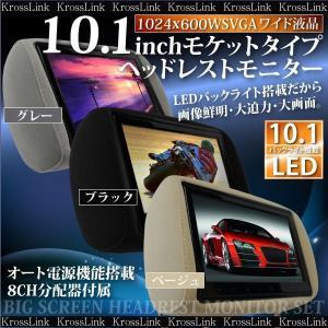 ヘッドレストモニター 10.1インチ LED液晶 モケット 左右/2個セット 色選択 ブラック ベージュ グレー 8ch 分配器プレゼント 条件付/送料無料 @a190|zest-group