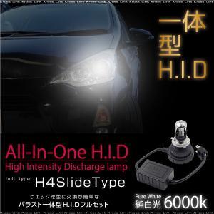 HID H4 スライド Hi Lo切替 35W 6000K 3500lm オールインワン 一体型 1年保証 簡単取付け 配線無なし キット バルブ バラスト   _32630|zest-group