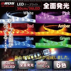 LEDテープライト 全面発光 50cm 36LED 防水 白ベース カットOK 6色 ピンク 白 赤 青 緑 アンバー テープLED 条件付/送料無料 ◆@a095|zest-group