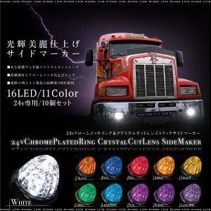 サイドマーカー トラック 24V 汎用 LED 16灯 8面クリスタルカット 10個 全11色 鏡面 メッキリング 防水 トラック用品 車幅灯   @a288 zest-group