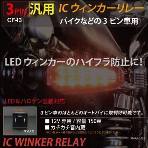 3ピン IC ウィンカーリレー LED ハイフラ防止 CF 13 バイク オートバイ 12v フラッシャー カスタム 外装 パーツ _45088 zest-group
