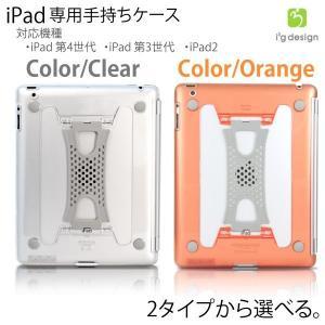 ipad ケース ipad カバー 手持ちケース カバー 第4世代 第3世代 ipad2 ケース ipad2 カバー 選べるカラー クリアorオレンジ@a164 zest-group