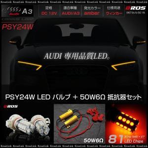 アウディ A3 LED フロントウインカー 24連 バルブ 抵抗器 左右セット PSY24W アンバー ハイフラ防止 キャンセラー AUDI 条件付 送料無料 _92025b|zest-group
