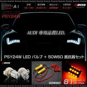 アウディ A1 LED フロントウインカー 24連 バルブ 抵抗器 左右セット PSY24W アンバー ハイフラ防止 キャンセラー AUDI 条件付 送料無料 _92025c|zest-group