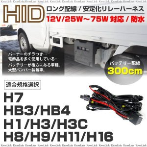 HID 12V 25W/35W/55W/75W 40A 対応 リレーハーネス/ロング 300cm/3m 防水 電源安定化選択 H1/H3/H3C H7 HB3/HB4 H8/H9/H11/H16 条件付/送料無料 @a044 zest-group