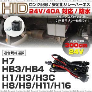 HID 24V 25W/35W/55W/75W 40A 対応 リレーハーネス/ロング 300cm/3m 防水 電源安定化選択 H1/H3/H3C H7 HB3/HB4 H8/H9/H11/H16 条件付/送料無料 @a043
