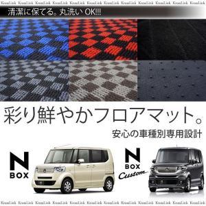 NBOX N BOX/N-BOX カスタム フロアマット/選べるカラー5色/青×黒/赤×黒/灰×黒/ベージュ×茶/黒/ホンダ/NBOX JF系/洗える/@a371(9722) zest-group