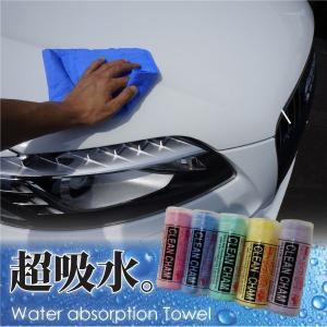 洗車 タオル 速乾タオル 吸水タオル セームタオル 選べるカラー5色  43cm×32cm 超吸水 ...